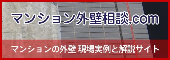 マンション外壁相談.com