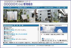 管理組合専用ホームページ
