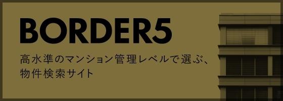 管理良好マンション BORDER5