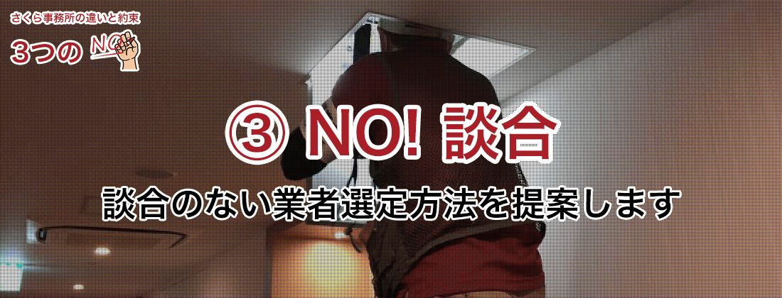 さくら事務所の違いと約束3つのNO! 3.NO!談合