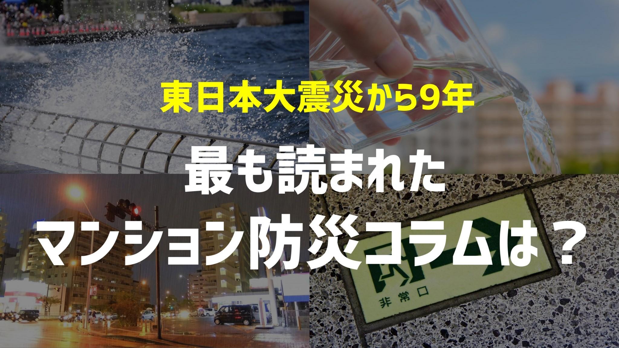 東日本大震災から今日で9年、最も読まれたマンション防災コラムベスト5