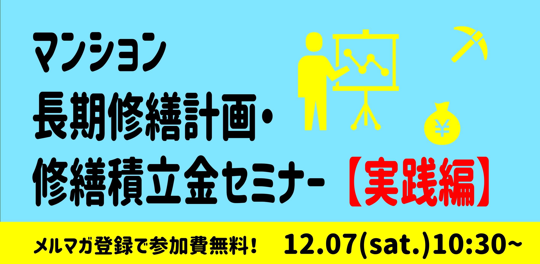 12/7(土)マンション長期修繕計画・ 修繕積立金セミナー 【実践編】
