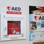 設置したらもう安心?AED設置後の注意点