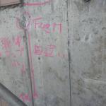マンションの外壁タイル剥離・落下の原因!下地処理の不良事例