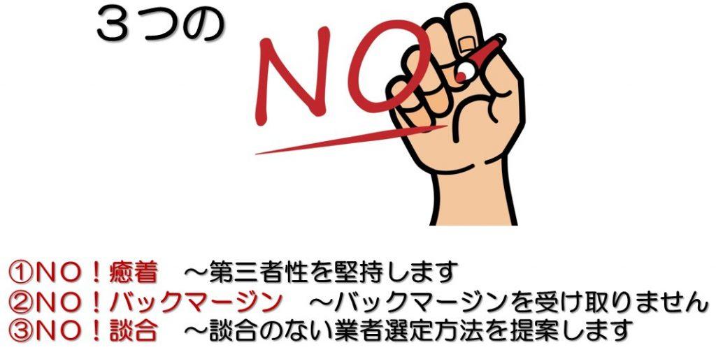 NO!癒着・談合・バックマージン