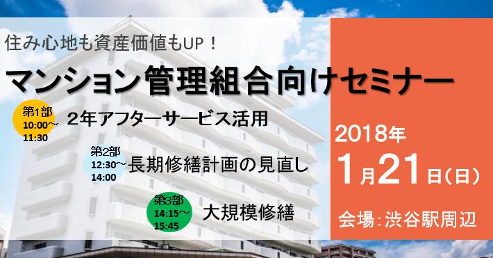 【1/21(日)開催】住み心地も資産価値もUP!マンション管理組合向けセミナー