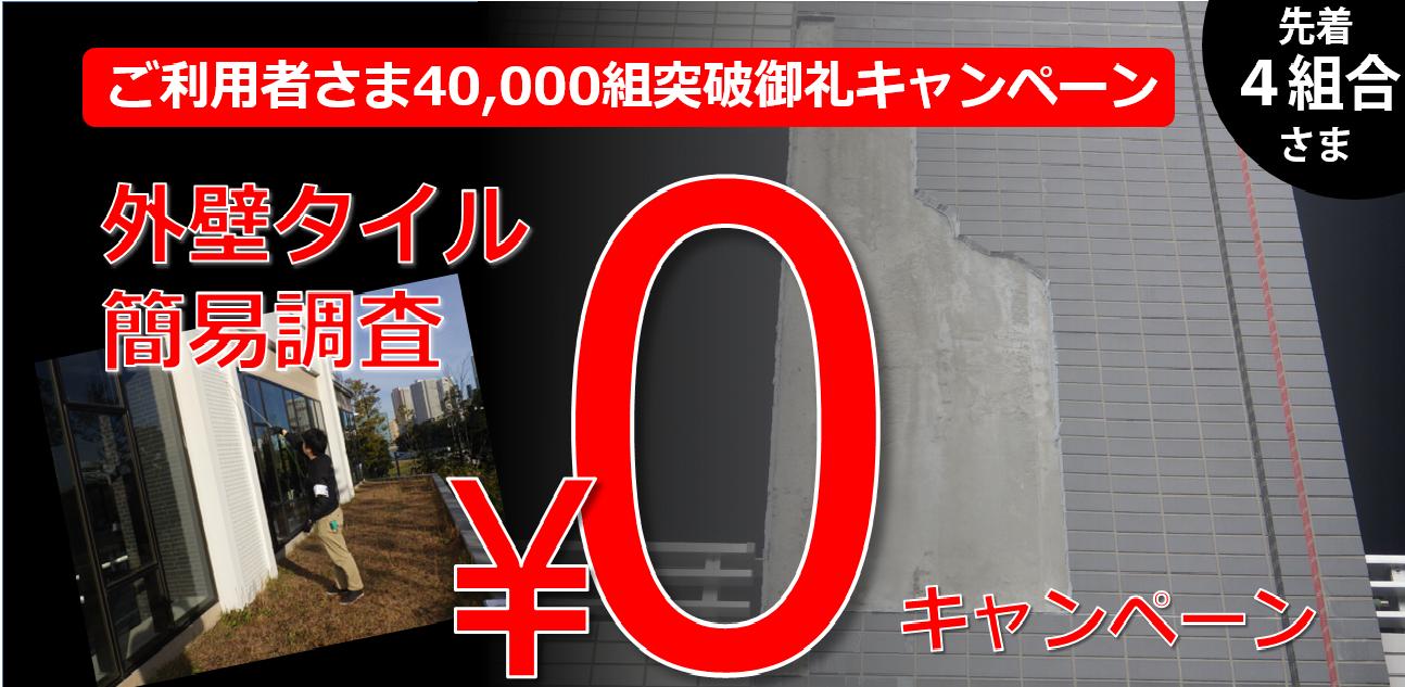 ご利用者さま40,000件突破記念!先着4組合さま外壁タイル無料簡易診断キャンペーン