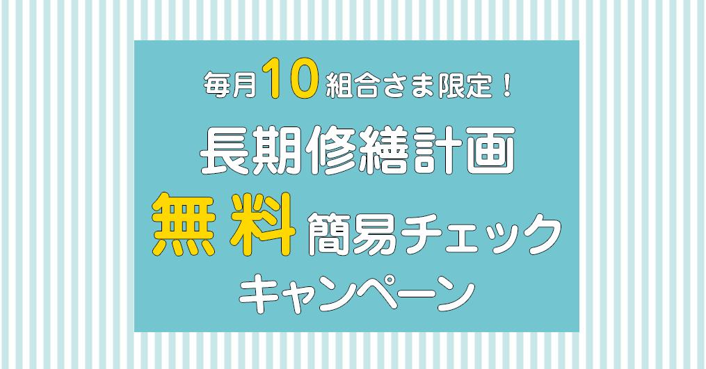 【先着】マンション長期修繕計画 無料簡易チェックキャンペーン スタート