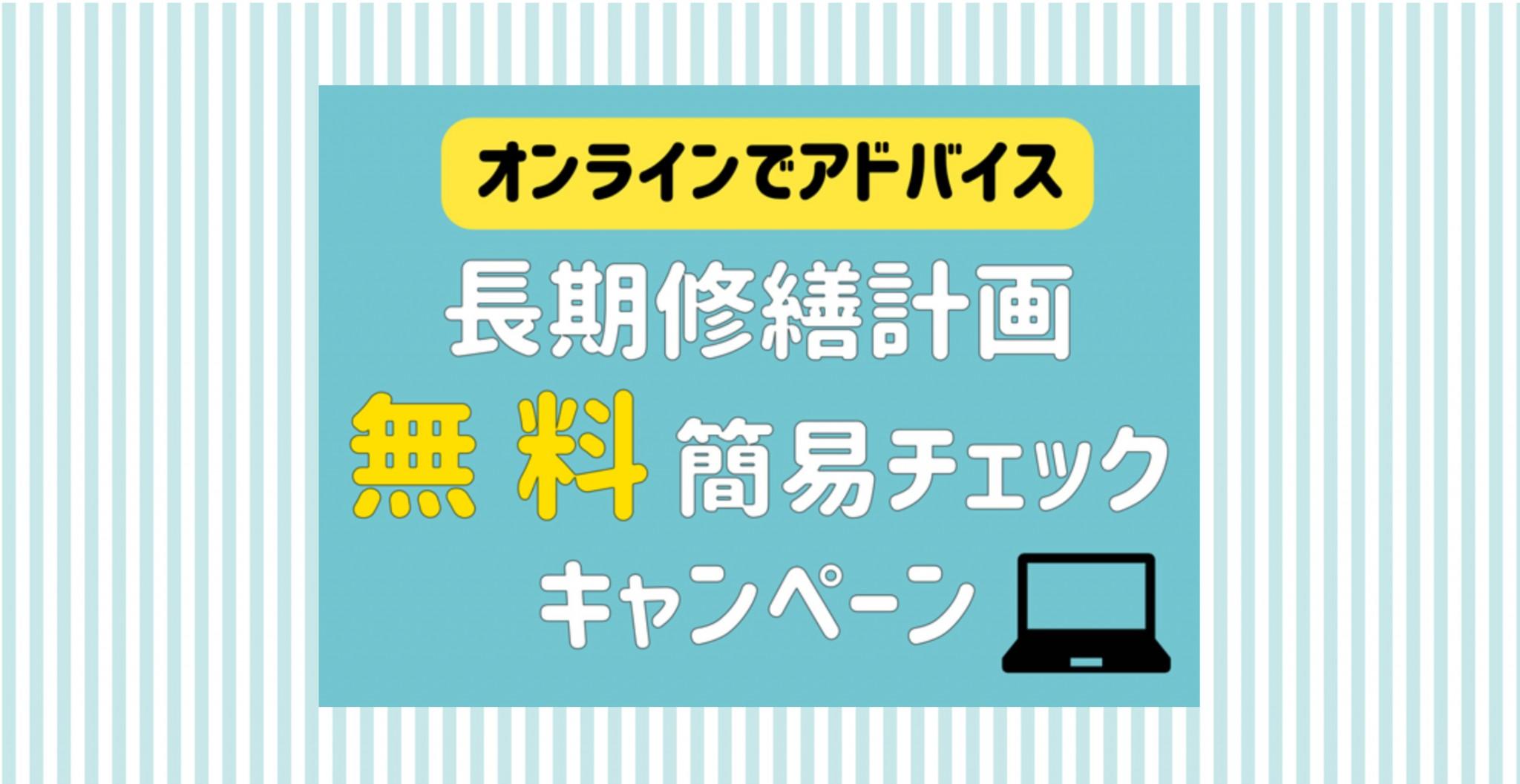 ※今月は受付終了※【オンライン対応】長期修繕計画 無料簡易チェックキャンペーン スタート