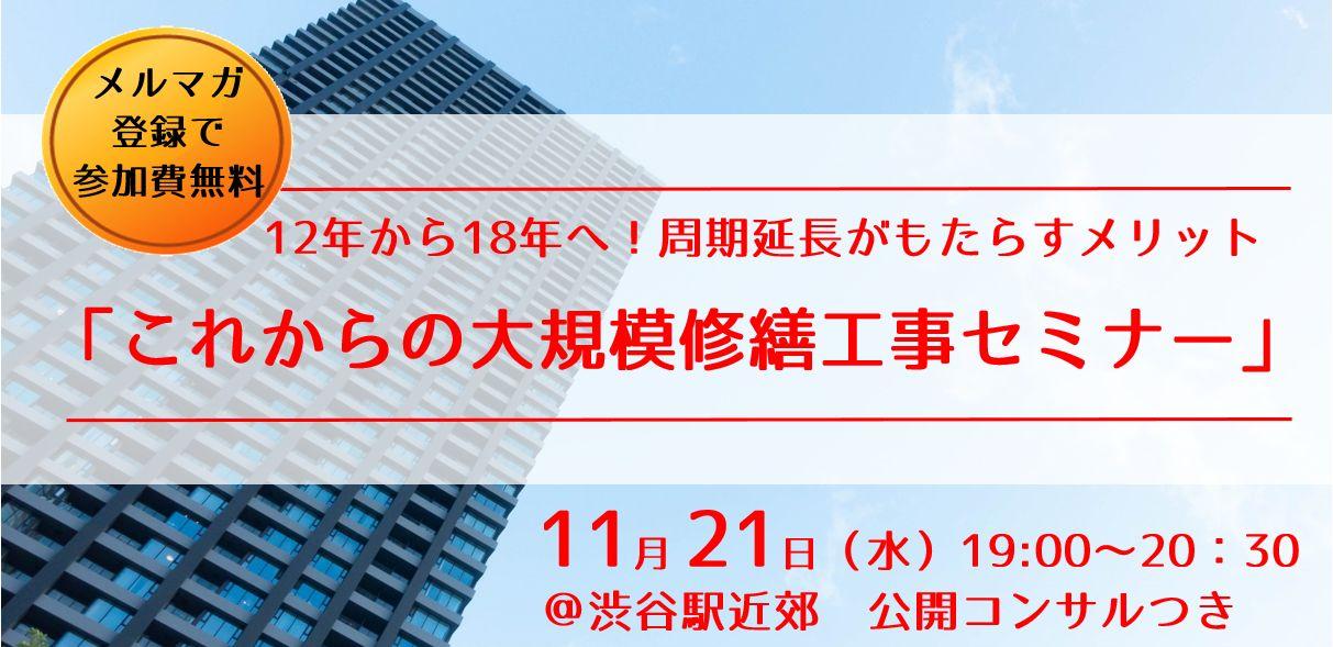 11/21(水)夜開催 12年から18年へ!周期延長がもたらすメリット これからのマンション大規模修繕工事セミナー