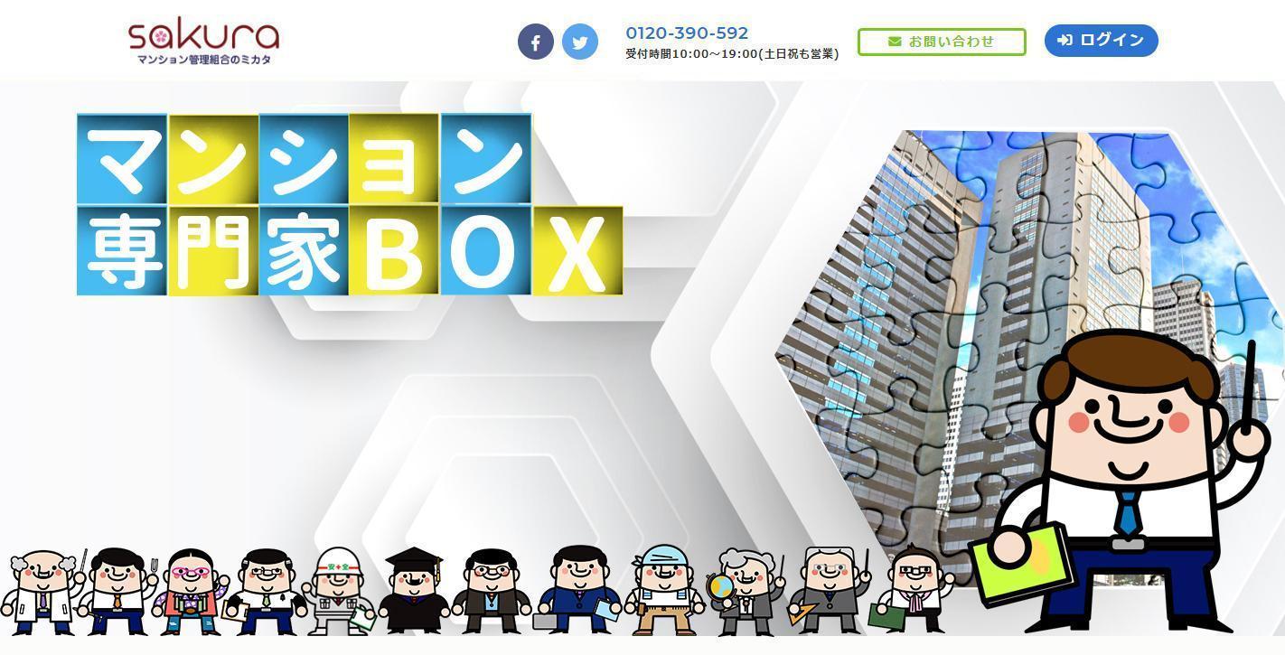 無料会員制マンション管理サポートサービス「マンション専門家BOX」スタート