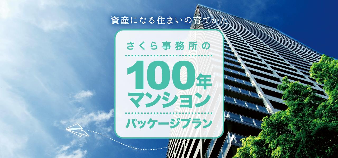 資産になるマンションはこう育てる!「100年マンションパスポート」スタート