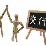 管理良好マンションはまずココが違う!理事の任期と改選方法を考えよう