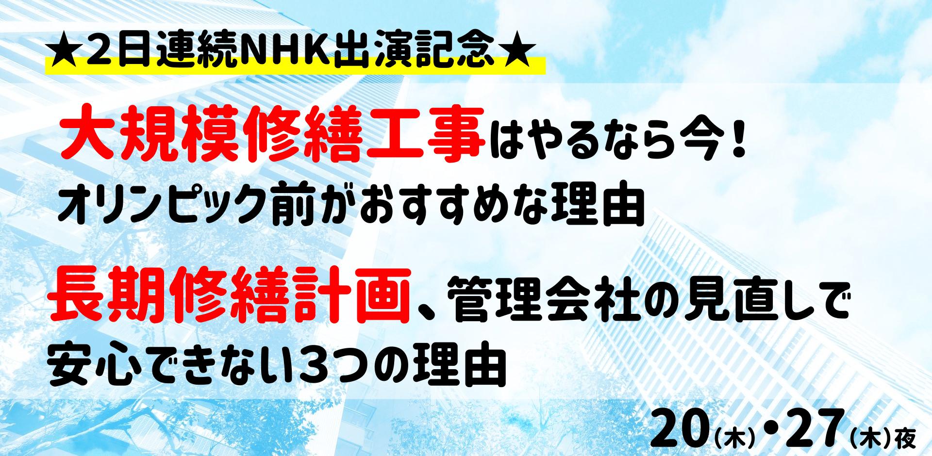 6/20・27(木)2週連続開催 大規模修繕工事&長期修繕計画セミナー
