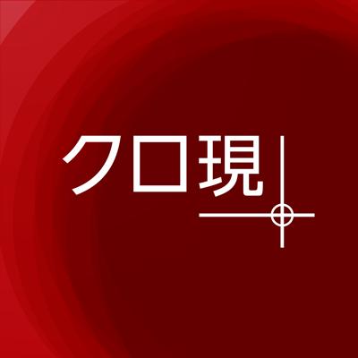 【TV出演情報】さくら事務所会長 長嶋修が「クローズアップ現代+」に出演します。