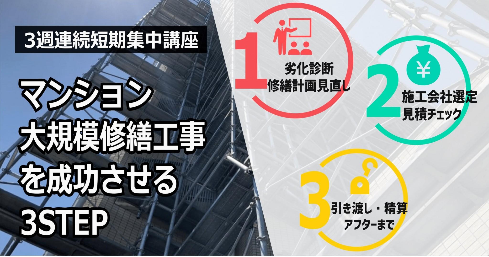 10/1・8・15(木)3週連続開催!マンション大規模修繕工事を成功させる3STEP