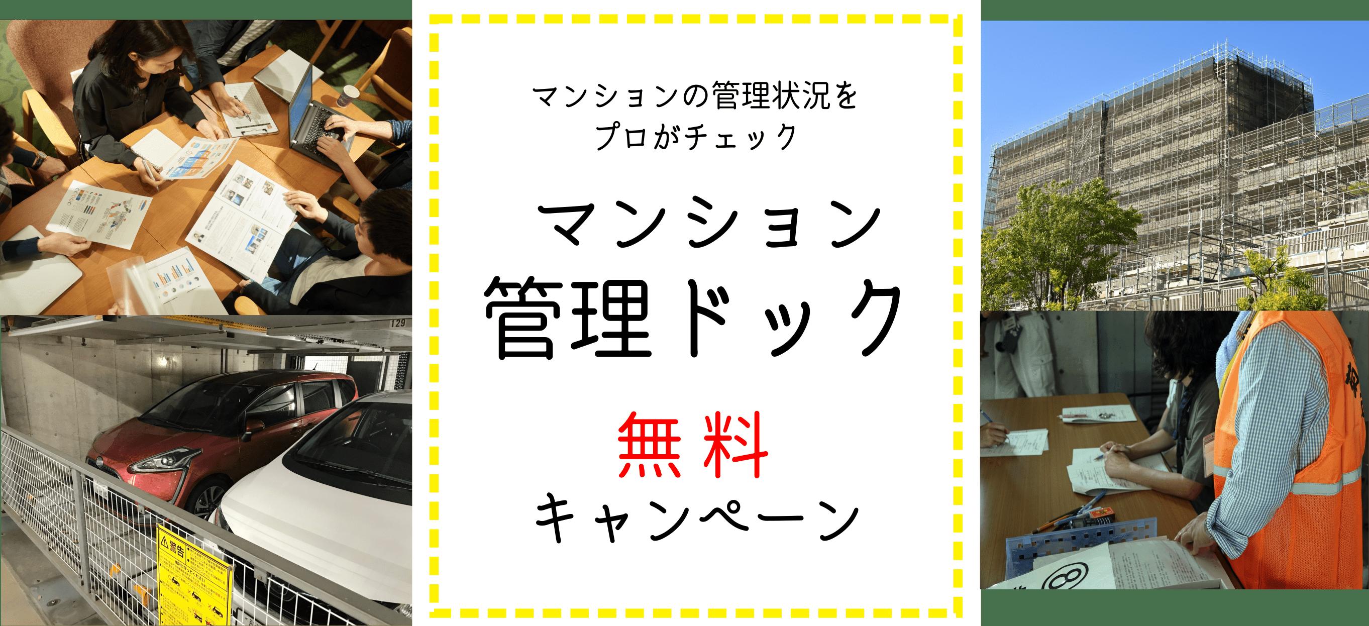 【先着3組合さま無料】マンション管理ドック 無料キャンペーン